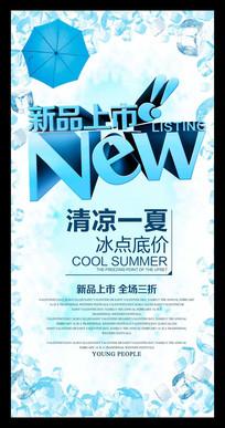 夏季新品上市活动海报
