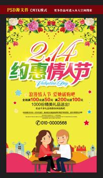 小清新214约惠情人节活动海报