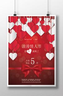 心形矢量情人节海报