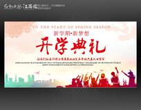 新学期新梦想时尚简约开学典礼经典海报展板背景设计