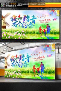绚丽水彩清明节踏青宣传海报