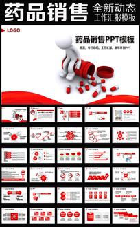 医院医疗药品药物医药销售代表PPT模板