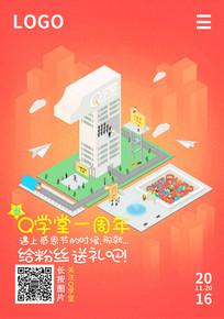 一周年庆活动二维码宣传海报