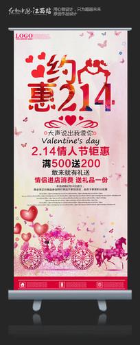 约惠2.14情人节促销展架