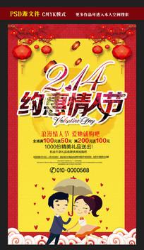 中国风214约惠情人节促销海报