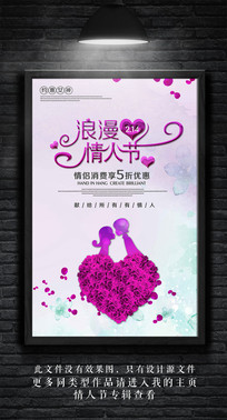 紫色唯美浪漫情人节海报