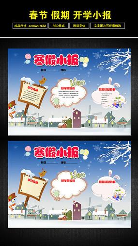 2017鸡年春节小报新年寒假生活小报