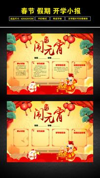 2017元宵节小报春节寒假手抄小报素材