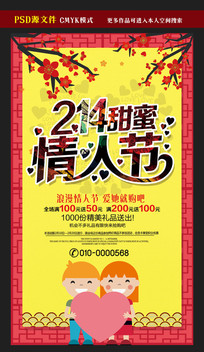 214甜蜜情人节促销海报设计