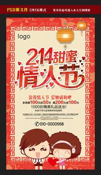 214甜蜜情人节活动海报模板