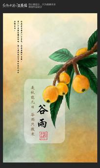 二十四节气谷雨水彩海报