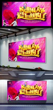 粉红色情人节促销海报设计