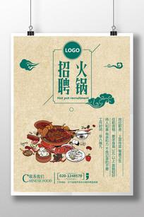火锅店餐饮美食招聘海报