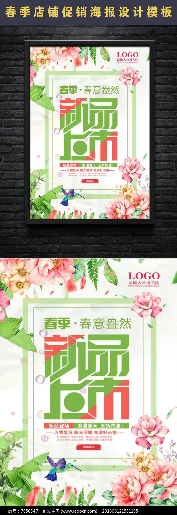 简约创意春季夏季新品上市促销海报设计图片