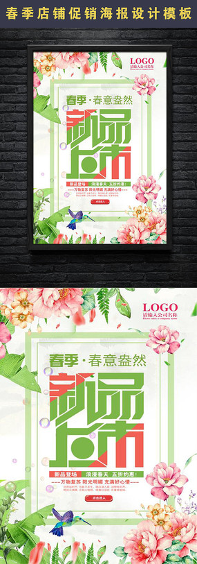 简约创意春季夏季新品上市促销海报设计