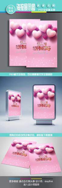 简约创意浪漫情人节海报