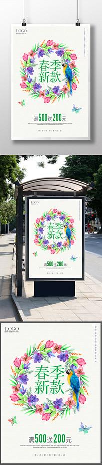 简约春暖花开春季新品上市海报素材模板