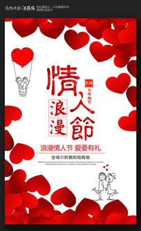 简约情人节促销海报设计