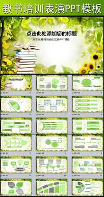 教育培训教学课件读书学习动态PPT