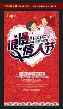 卡通红色浪漫情人节促销海报