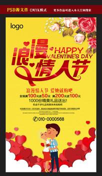 卡通浪漫情人节海报模板设计