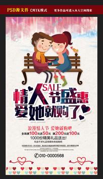 情人节盛惠促销活动海报