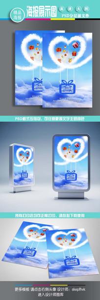 清新创意浪漫情人节海报