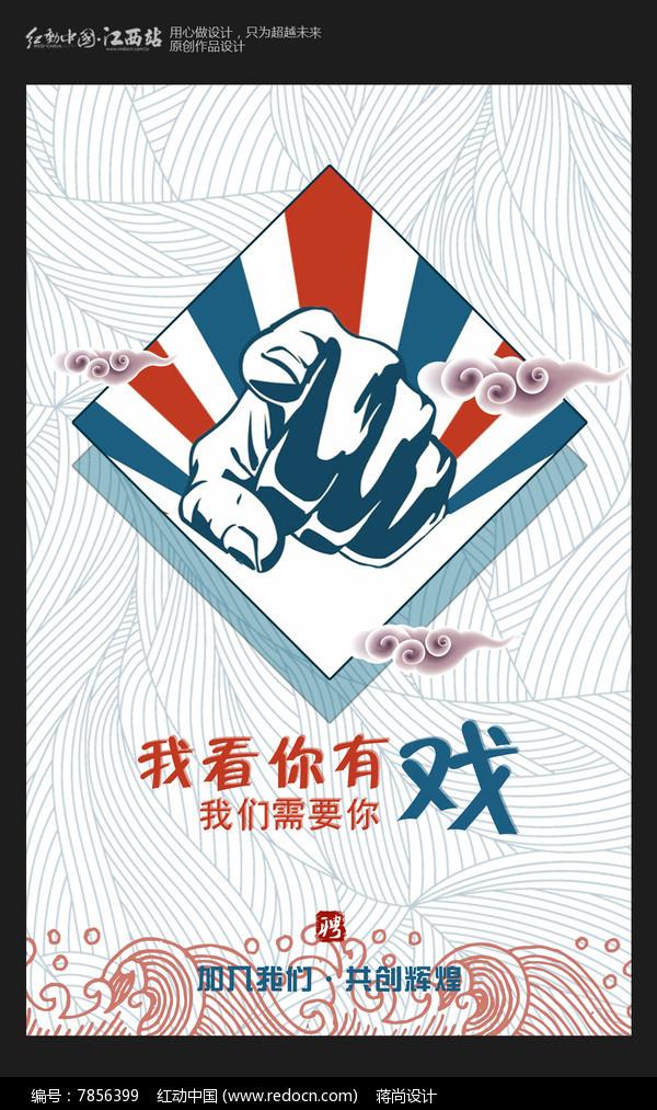 我看你有戏简约中国风招聘海报设计图片图片