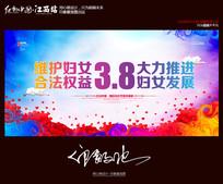 2017妇女节主题宣传展板设计