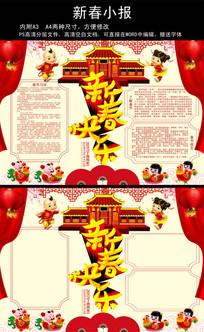 2017新春快乐鸡年春节电子小报