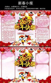 2017新年快乐春节电子小报模板