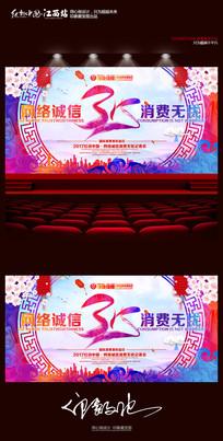 2017中国风315晚会背景