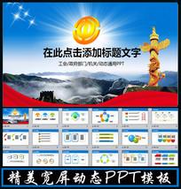 2017中国风工会民主管理工作会议PPT
