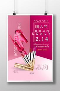 2.14情人节口红促销广告海报