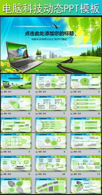 IT互联网络电子商务科技信息化完整解决方案PPT模板