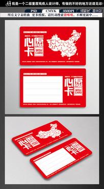 爱国心愿卡设计模板