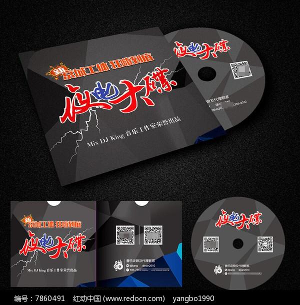 北京工体音乐CD光盘设计图片