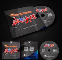 北京工体音乐CD光盘设计