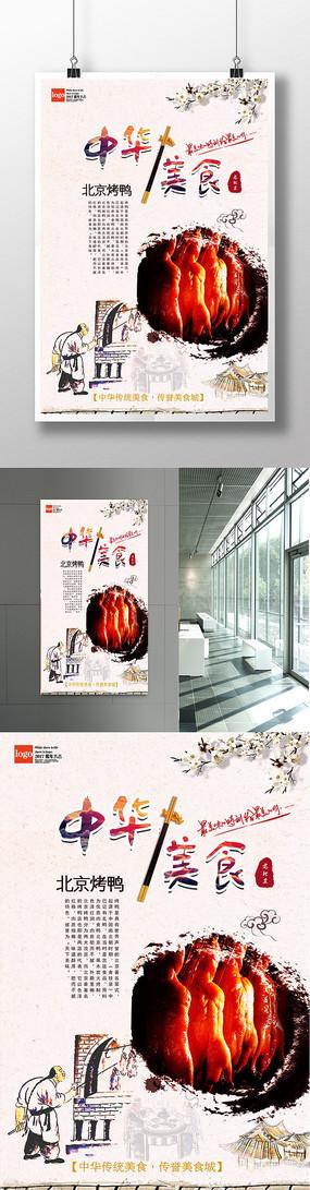 北京烤鸭海报设计