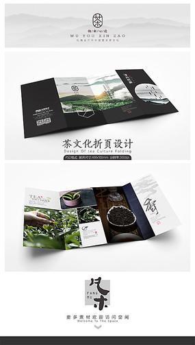 茶叶文化折页PSD分层图片设计模板