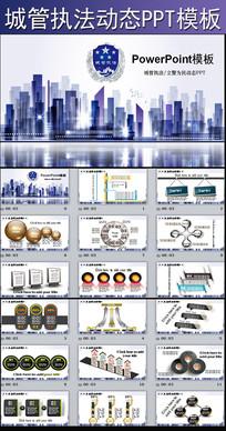 城管综合执法城市管理报告总结蓝色PPT