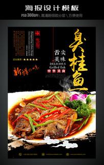 臭桂鱼中国风美食海报