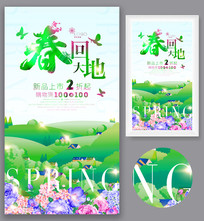 春回大地春天海报