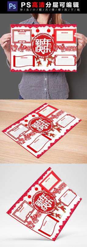 春节学生手抄报小报空白模板