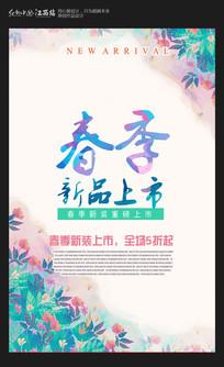 春季新品上市清新简约梦幻春季促销海报