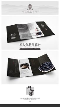 大红袍茶叶折页设计模板