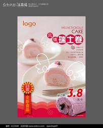 蛋糕粉色海报