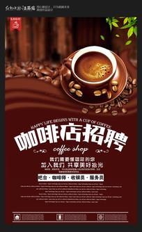 大气咖啡店招聘海报