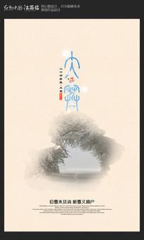 二十四节气大雪海报设计下载 7865205