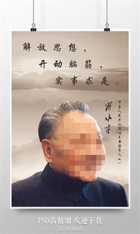 发展文化廉政之邓小平展板